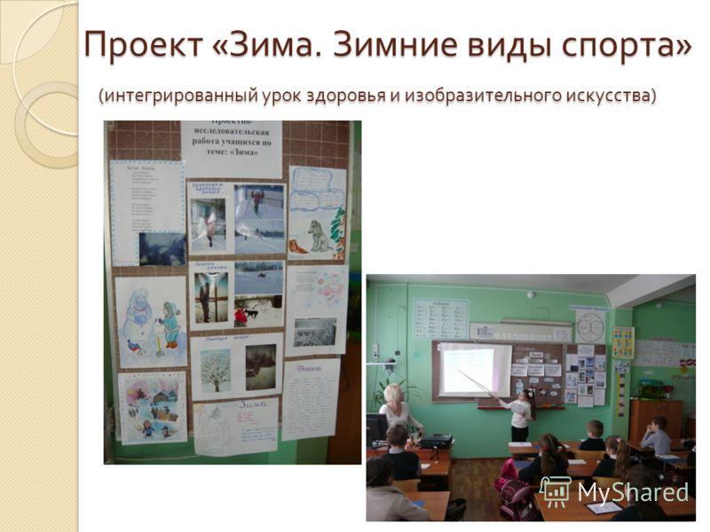 Проект « Зима. Зимние виды спорта » ( интегрированный урок здоровья и изобразительного искусства )