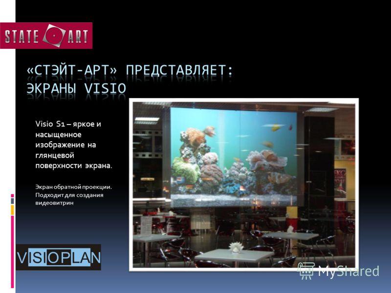 Visio S1 – яркое и насыщенное изображение на глянцевой поверхности экрана. Экран обратной проекции. Подходит для создания видеовитрин
