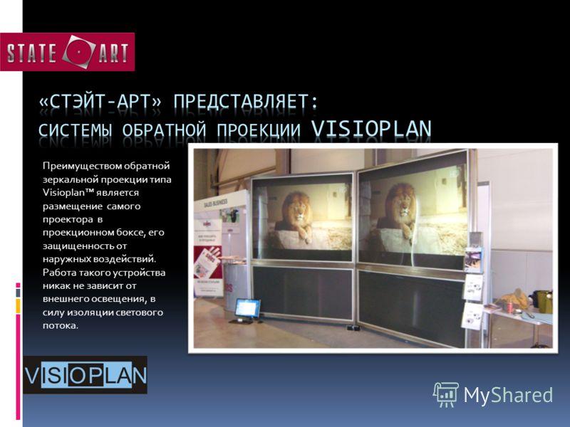 Преимуществом обратной зеркальной проекции типа Visioplan является размещение самого проектора в проекционном боксе, его защищенность от наружных воздействий. Работа такого устройства никак не зависит от внешнего освещения, в силу изоляции светового