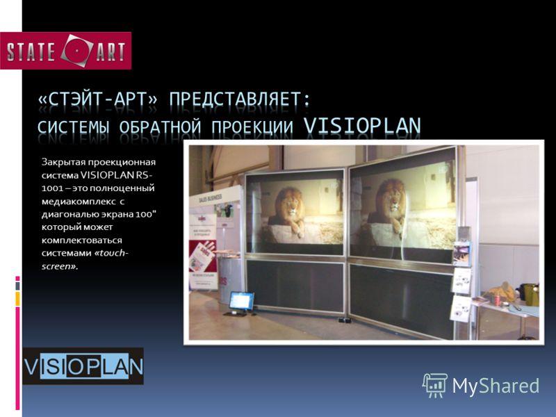 Закрытая проекционная система VISIOPLAN RS- 1001 – это полноценный медиакомплекс с диагональю экрана 100 который может комплектоваться системами «touch- screen».