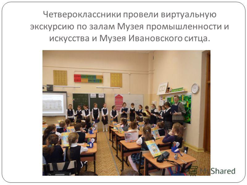Четвероклассники провели виртуальную экскурсию по залам Музея промышленности и искусства и Музея Ивановского ситца.