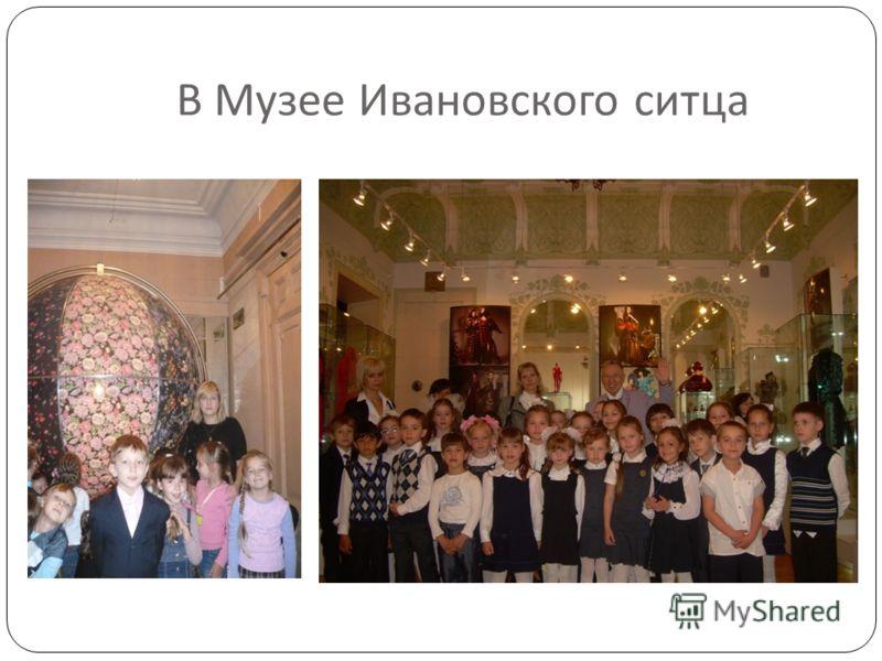 В Музее Ивановского ситца