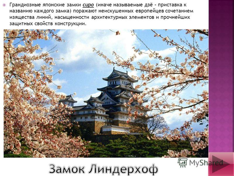 Грандиозные японские замки сиро (иначе называемые дзё – приставка к названию каждого замка) поражают неискушенных европейцев сочетанием изящества линий, насыщенности архитектурных элементов и прочнейших защитных свойств конструкции.