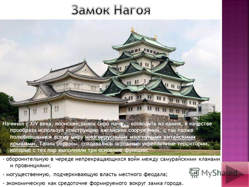 Начиная с XIV века, японские замки сиро начали возводить из камня, в качестве прообраза используя конструкцию китайских сооружений, с так позже полюбившимися всему миру многоярусными изогнутыми китайскими крышами. Таким образом, создавались огромные