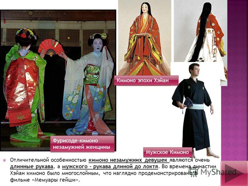 Отличительной особенностью кимоно незамужних девушек являются очень длинные рукава, а мужского – рукава длиной до локтя. Во времена династии Хэйан кимоно было многослойным, что наглядно продемонстрировано в фильме «Мемуары гейши». Кимоно эпохи Хэйан