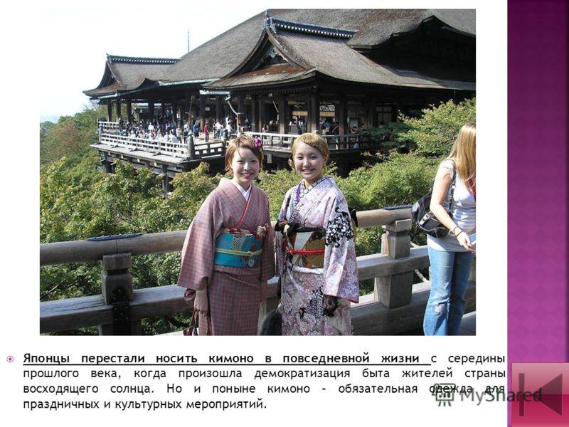 Японцы перестали носить кимоно в повседневной жизни с середины прошлого века, когда произошла демократизация быта жителей страны восходящего солнца. Но и поныне кимоно – обязательная одежда для праздничных и культурных мероприятий.