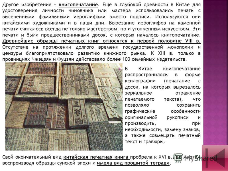 В Китае книгопечатание распространилось в форме ксилографии (печатание с досок, на которых вырезалось зеркальное отражение печатаемого текста), что позволяло сохранить графические особенности оригинальной рукописи и производить, при необходимости, за