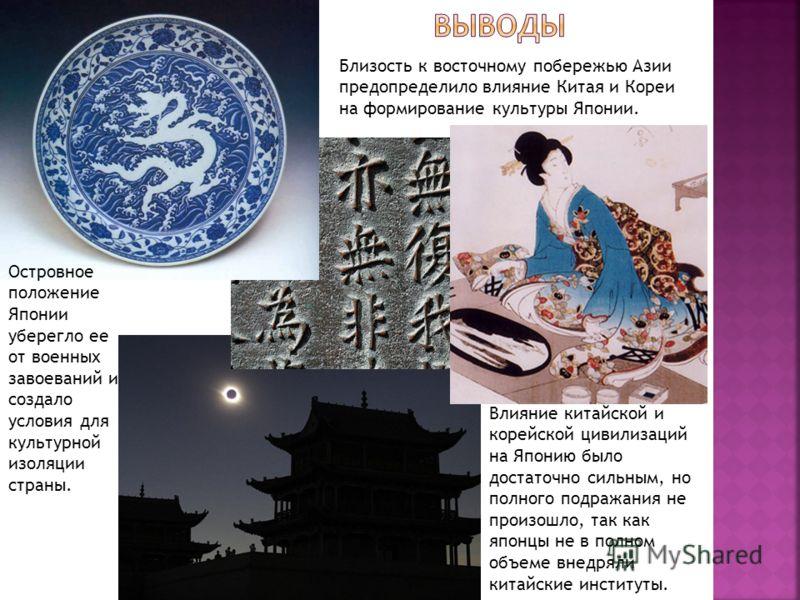 Близость к восточному побережью Азии предопределило влияние Китая и Кореи на формирование культуры Японии. Влияние китайской и корейской цивилизаций на Японию было достаточно сильным, но полного подражания не произошло, так как японцы не в полном объ