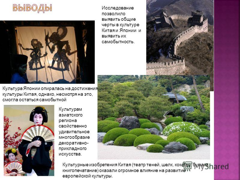 Исследование позволило выявить общие черты в культуре Китая и Японии и выявить их самобытность. Культурные изобретения Китая (театр теней, шелк, компас, бумага, книгопечатание) оказали огромное влияние на развитие европейской культуры. Культура Япони