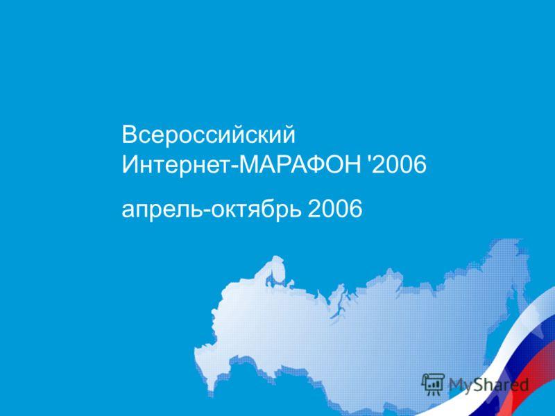 Всероссийский Интернет-МАРАФОН '2006 апрель-октябрь 2006