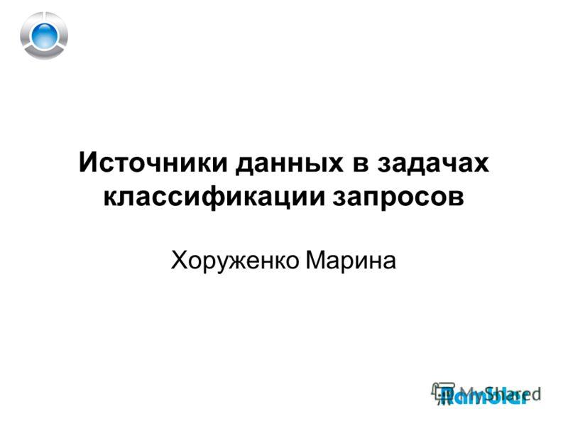 Источники данных в задачах классификации запросов Хоруженко Марина