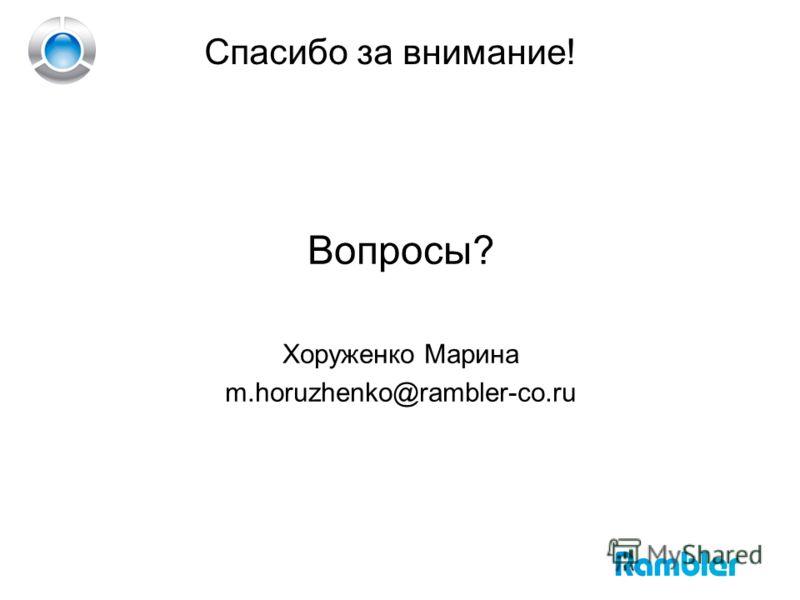 Спасибо за внимание! Вопросы? Хоруженко Марина m.horuzhenko@rambler-co.ru