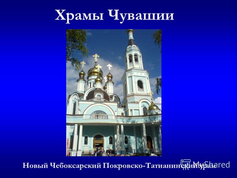 Храмы Чувашии Новый Чебоксарский Покровско-Татианинский храм