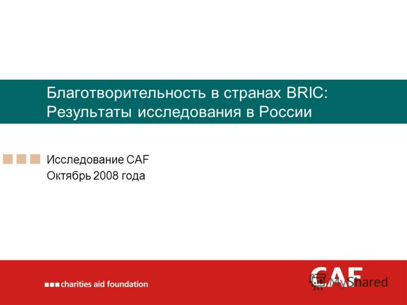 Благотворительность в странах BRIC: Результаты исследования в России Исследование CAF Октябрь 2008 года