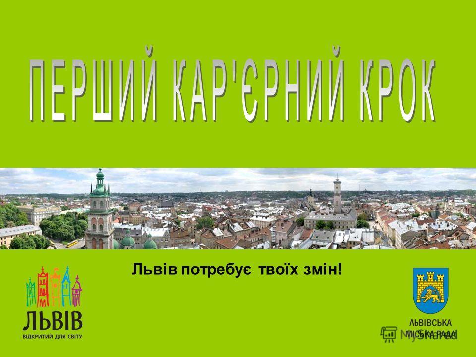 Львів потребує твоїх змін!