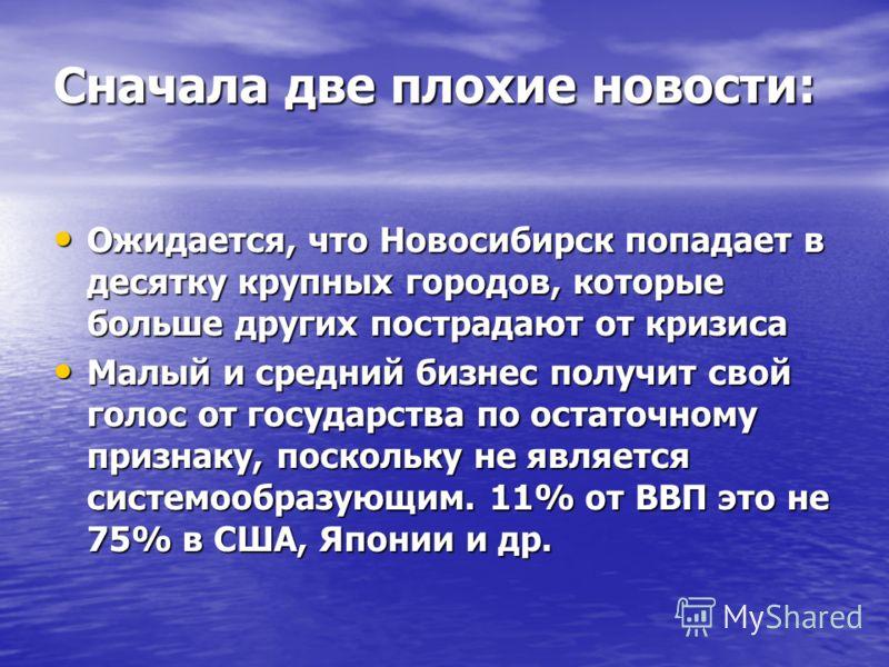 Сначала две плохие новости: Ожидается, что Новосибирск попадает в десятку крупных городов, которые больше других пострадают от кризиса Ожидается, что Новосибирск попадает в десятку крупных городов, которые больше других пострадают от кризиса Малый и