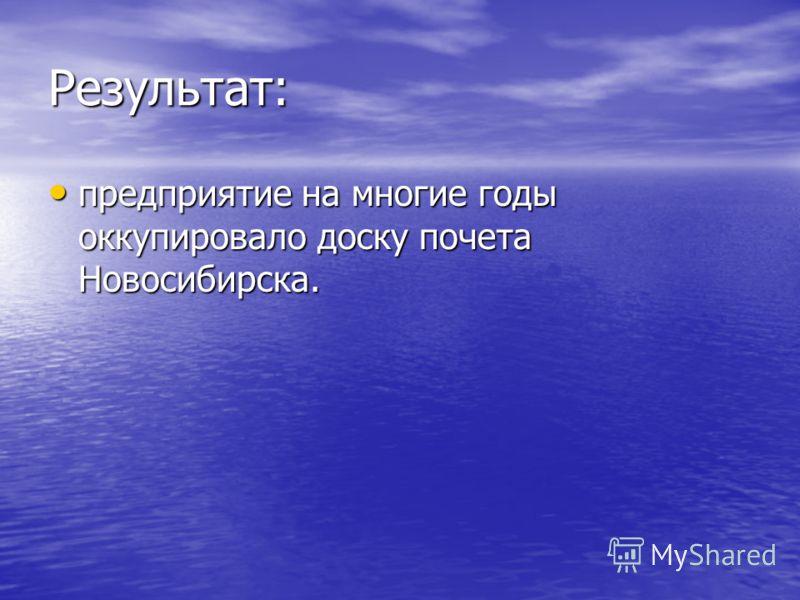 Результат: предприятие на многие годы оккупировало доску почета Новосибирска. предприятие на многие годы оккупировало доску почета Новосибирска.