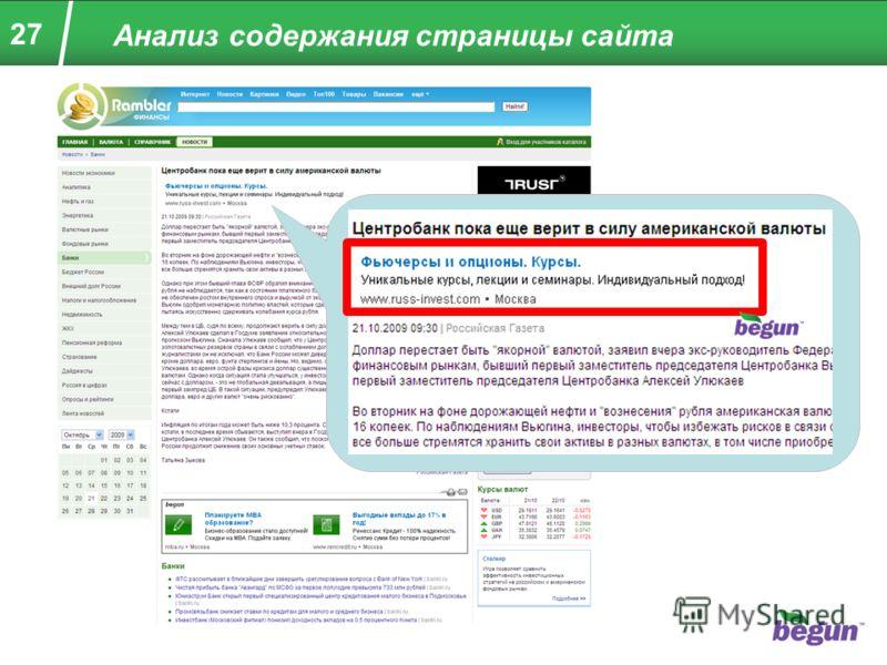 27 Анализ содержания страницы сайта