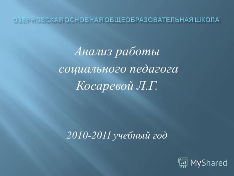 Анализ работы социального педагога Косаревой Л. Г. 2010-2011 учебный год