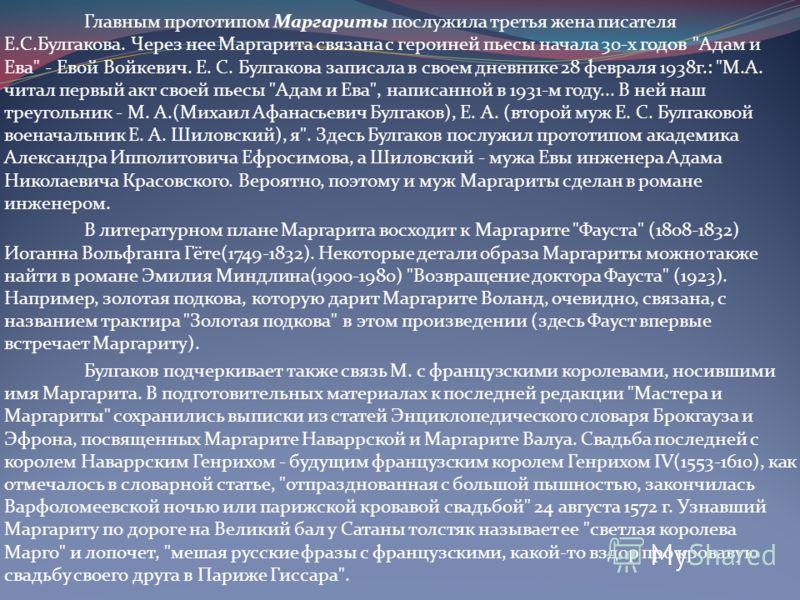 И, конечно, невозможно не провести параллелей между Мастером и созданным им Иешуа Га-Ноцри. Иешуа носитель общечеловеческой истины, а Мастер единственный в Москве человек, выбравший верный творческий и жизненный путь. Их объединяет подвижничество, ме