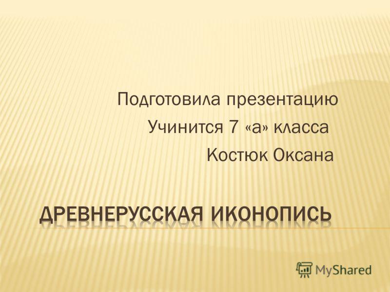Подготовила презентацию Учинится 7 «а» класса Костюк Оксана