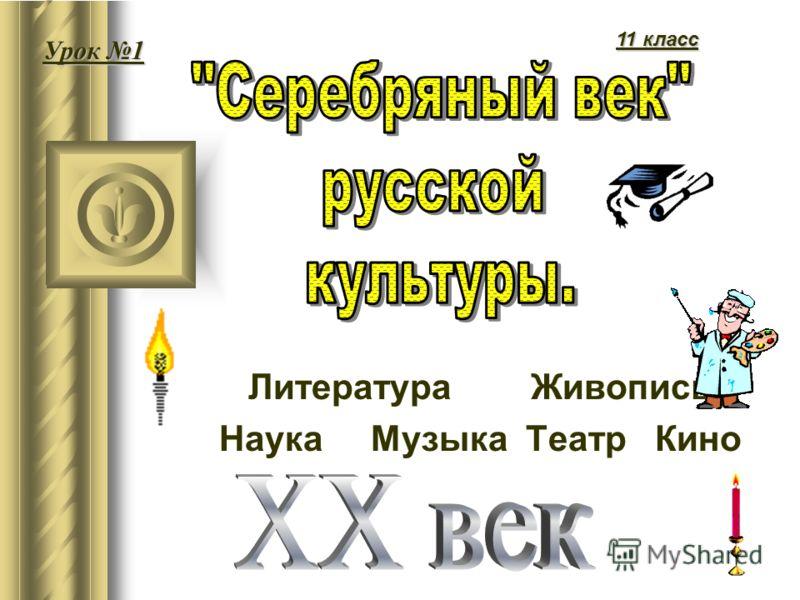 Литература Живопись Наука Музыка Театр Кино Урок 1 11 класс