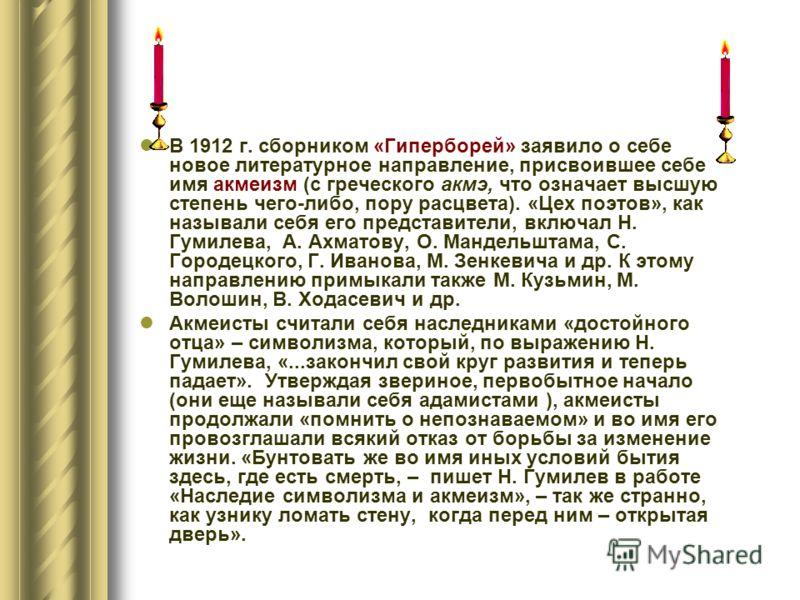 В 1912 г. сборником «Гиперборей» заявило о себе новое литературное направление, присвоившее себе имя акмеизм (с греческого акмэ, что означает высшую степень чего-либо, пору расцвета). «Цех поэтов», как называли себя его представители, включал Н. Гуми