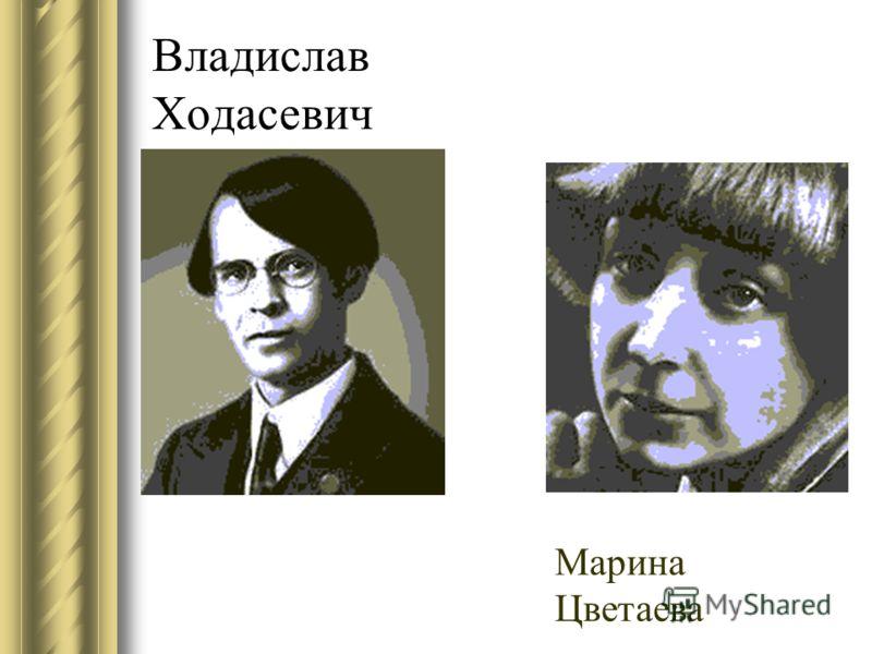 Владислав Ходасевич Марина Цветаева