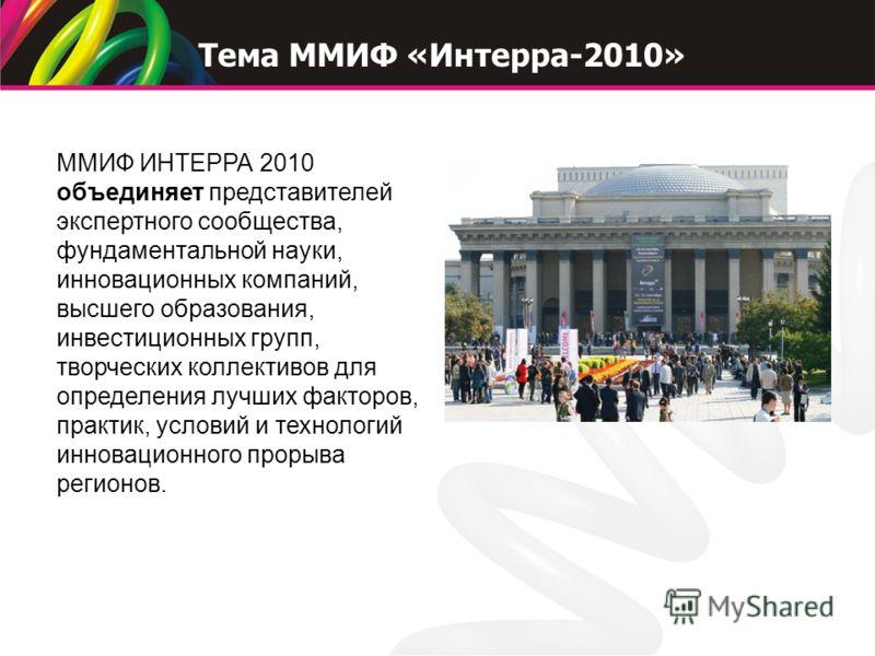 ММИФ ИНТЕРРА 2010 объединяет представителей экспертного сообщества, фундаментальной науки, инновационных компаний, высшего образования, инвестиционных групп, творческих коллективов для определения лучших факторов, практик, условий и технологий иннова
