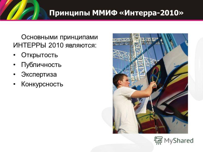 Основными принципами ИНТЕРРЫ 2010 являются: Открытость Публичность Экспертиза Конкурсность Принципы ММИФ «Интерра-2010»