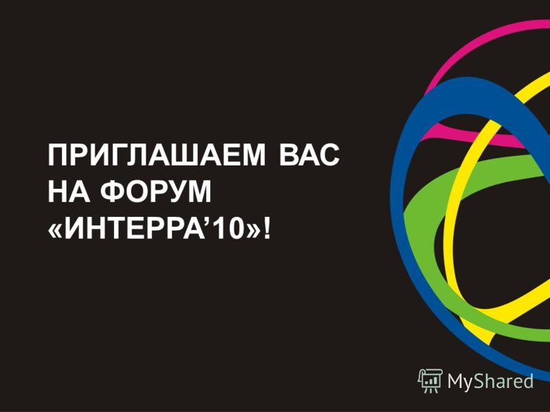 ПРИГЛАШАЕМ ВАС НА ФОРУМ «ИНТЕРРА10»!