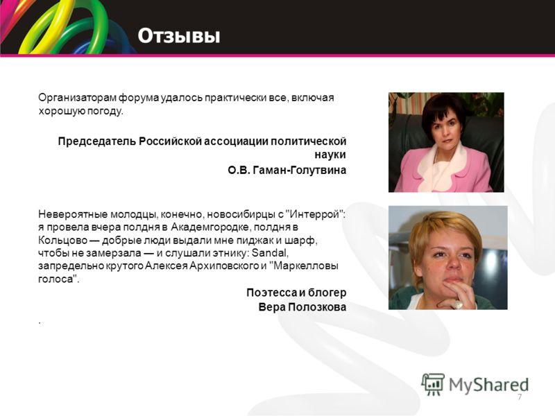 Отзывы Организаторам форума удалось практически все, включая хорошую погоду. Председатель Российской ассоциации политической науки О.В. Гаман-Голутвина Невероятные молодцы, конечно, новосибирцы с