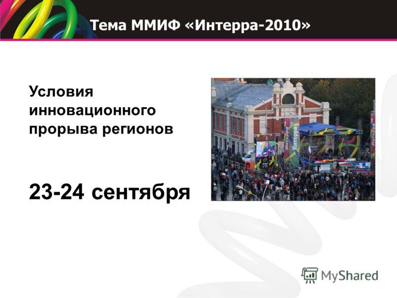 Условия инновационного прорыва регионов 23-24 сентября Тема ММИФ «Интерра-2010»