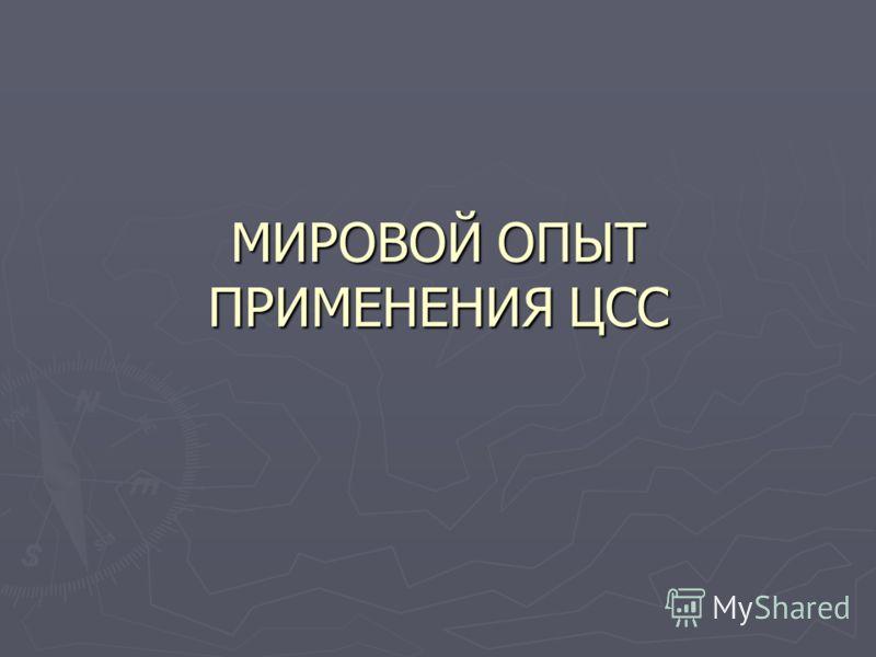 МИРОВОЙ ОПЫТ ПРИМЕНЕНИЯ ЦСС