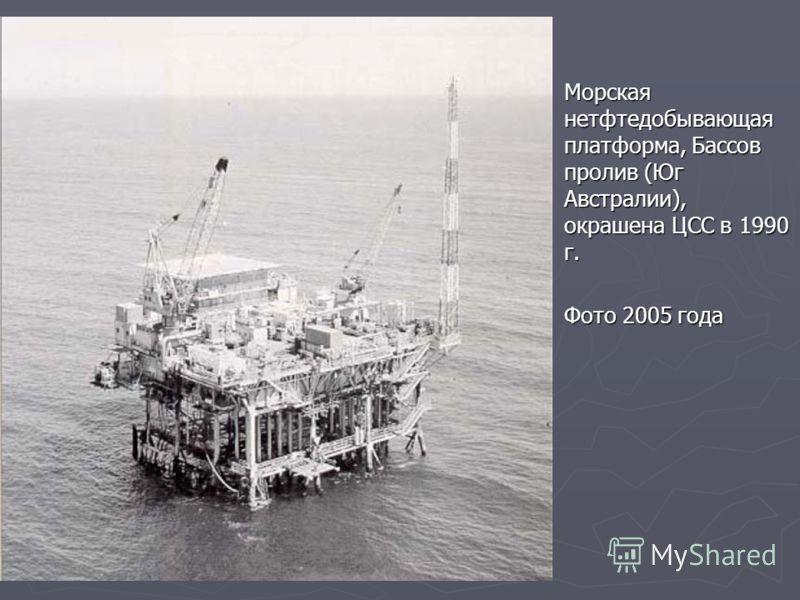 Морская нетфтедобывающая платформа, Бассов пролив (Юг Австралии), окрашена ЦСС в 1990 г. Фото 2005 года