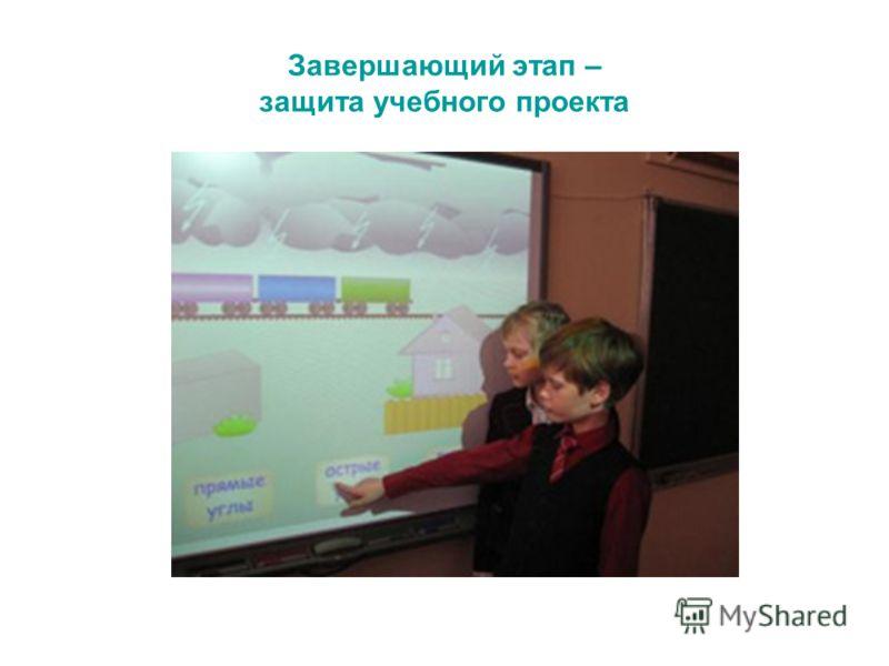 Завершающий этап – защита учебного проекта