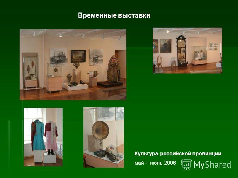 Временные выставки Культура российской провинции май – июнь 2006