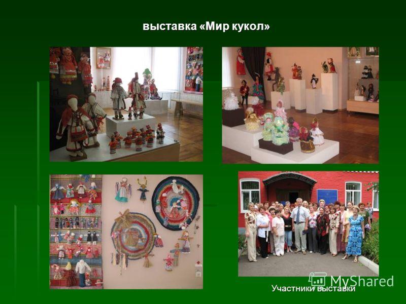 выставка «Мир кукол» Участники выставки