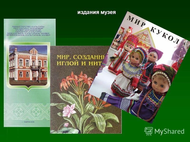 издания музея