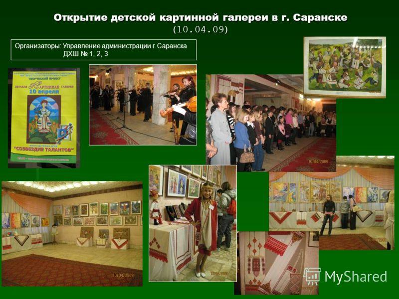 Открытие детской картинной галереи в г. Саранске (10.04.09) Организаторы: Управление администрации г. Саранска ДХШ 1, 2, 3