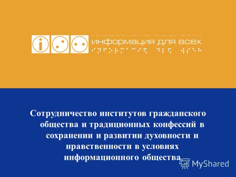 Сотрудничество институтов гражданского общества и традиционных конфессий в сохранении и развитии духовности и нравственности в условиях информационного общества