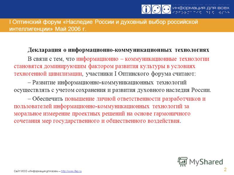 Сайт МОО «Информация для всех» – http://www.ifap.ru 2 I Оптинский форум «Наследие России и духовный выбор российской интеллигенции» Май 2006 г. Декларация о информационно-коммуникационных технологиях В связи с тем, что информационно – коммуникационны
