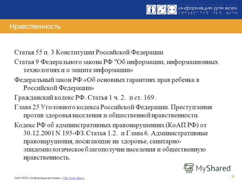 Сайт МОО «Информация для всех» – http://www.ifap.ru 4 Нравственность Статья 55 п. 3 Конституции Российской Федерации Статья 9 Федерального закона РФ