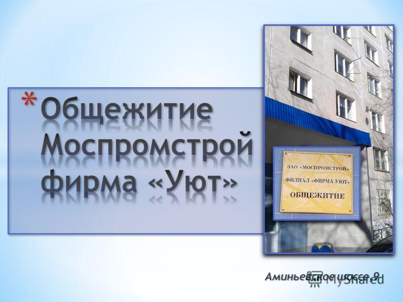 Аминьевское шоссе,9
