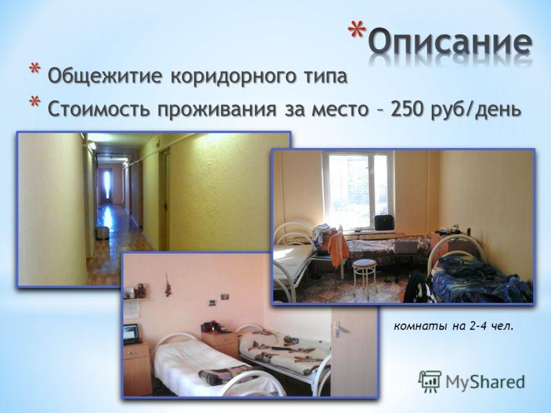* Общежитие коридорного типа * Стоимость проживания за место – 250 руб/день комнаты на 2-4 чел.