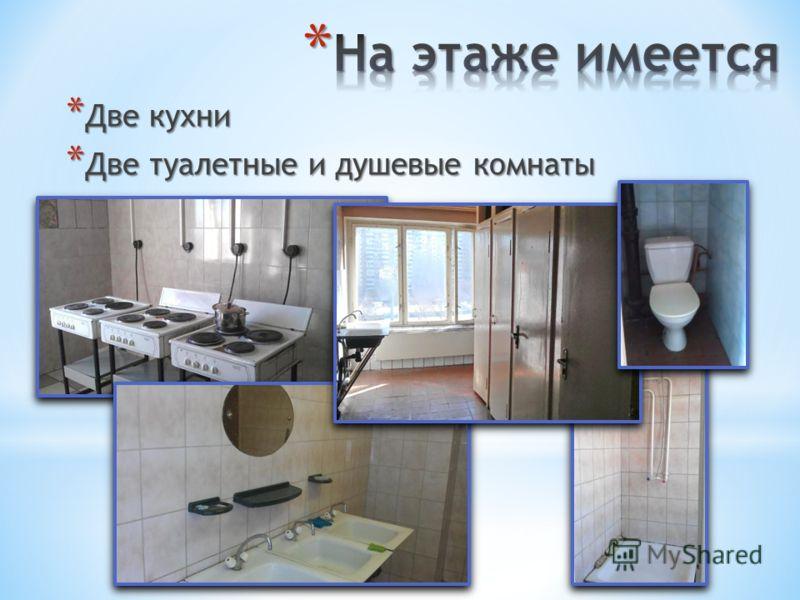 * Две кухни * Две туалетные и душевые комнаты