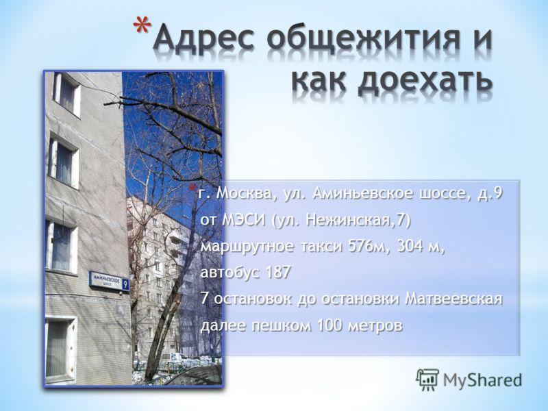 * г. Москва, ул. Аминьевское шоссе, д.9 от МЭСИ (ул. Нежинская,7) маршрутное такси 576м, 304 м, автобус 187 7 остановок до остановки Матвеевская далее пешком 100 метров
