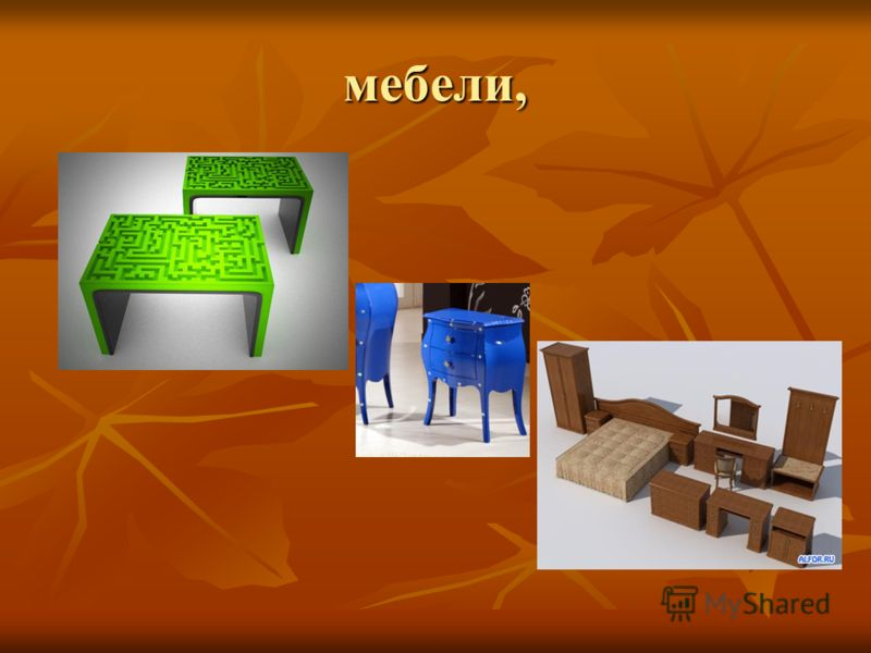 мебели,