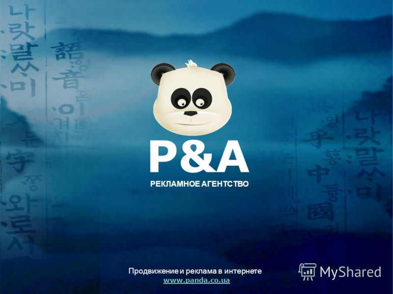 P&A www.panda.co.ua Продвижение и реклама в интернете РЕКЛАМНОЕ АГЕНТСТВО