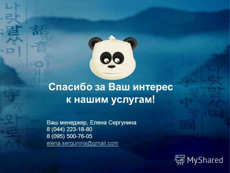 Спасибо за Ваш интерес к нашим услугам! Ваш менеджер, Елена Сергунина 8 (044) 223-18-80 8 (095) 500-76-05 elena.sergunina@gmail.com